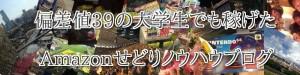 金髪大学生が年商2,000万円