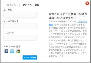 アカウント登録ボタン