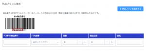 CC便 申し込み 登録方法