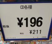 トイザらス せどり 基本 値札 プライスカード